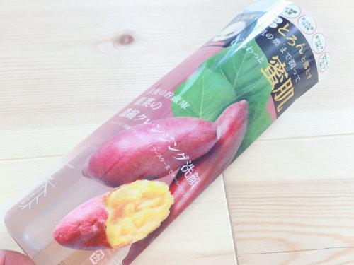 @cosme nippon 美肌の貯蔵庫 根菜の濃縮クレンジング洗顔 安納芋