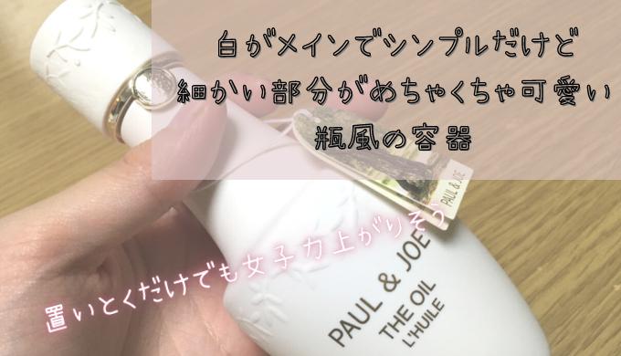 白がメインでシンプルだけど 細かい部分がめちゃくちゃ可愛い 瓶風の容器
