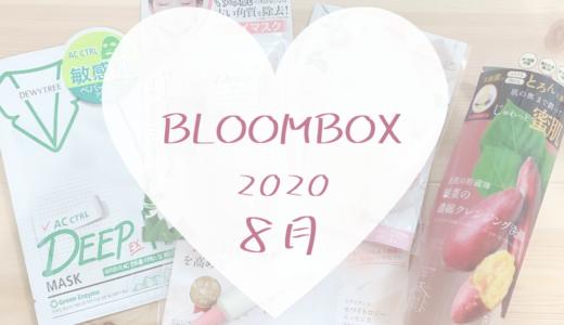 【BLOOMBOX2020年8月中身】豪華現品&高額コスメで大満足