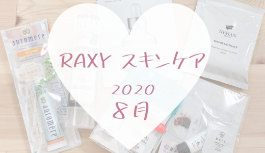 【RAXY2020年8月スキンケア】RAXY感が少ないBOX