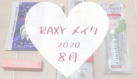 【RAXY2020年8月メイク】こっちもRAXYっぽくないBOX