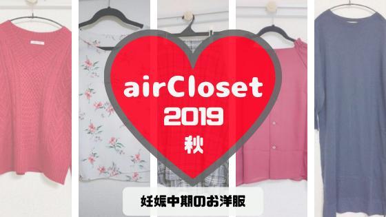 【2019年秋】airClosetで借りた服・妊娠中期もファッションレンタルが大活躍6~8