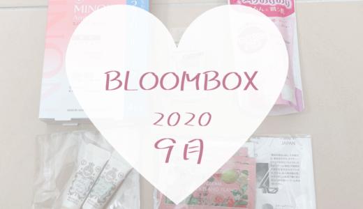 【BLOOMBOX2020年9月中身】半分以上はおまけレベル・・・!?