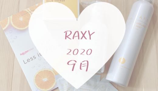 【RAXY2020年9月】ラフラコラボは超豪華7300円分BOX