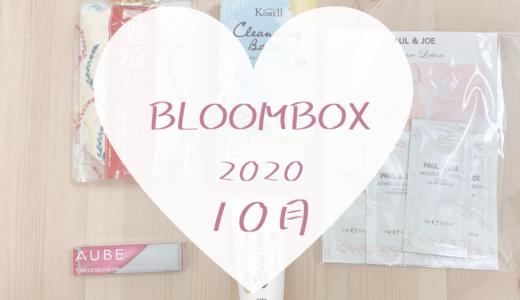【BLOOMBOX2020年10月中身】石原さとみリップやポルジョ化粧水