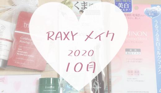 【RAXY2020年10月メイク】総額8000円超え!ブランドの高級クリーム&オイル入り