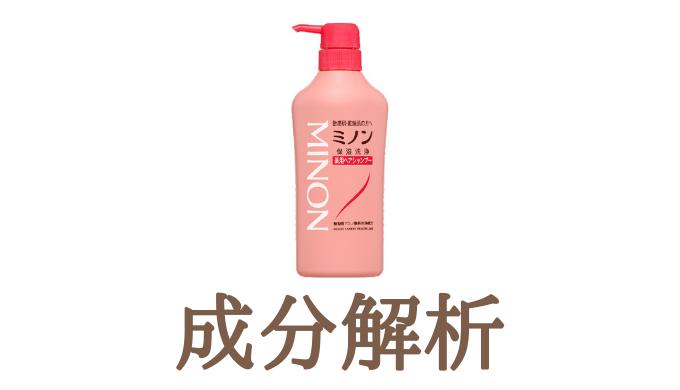 【成分解析】ミノン薬用ヘアシャンプー