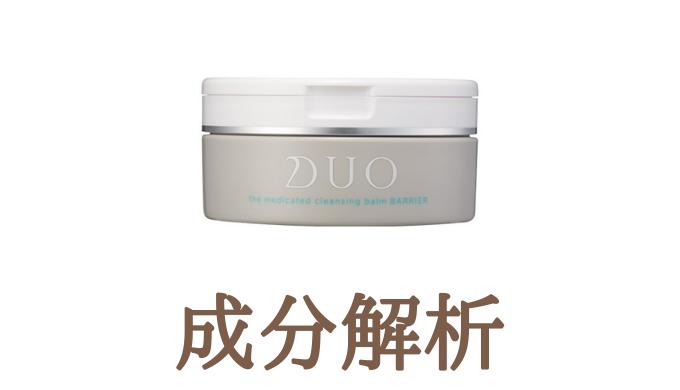 【成分解析】DUO ザ 薬用クレンジングバーム バリア