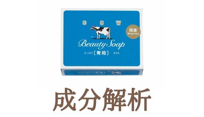 【成分解析】カウブランド 牛乳石鹸 青箱