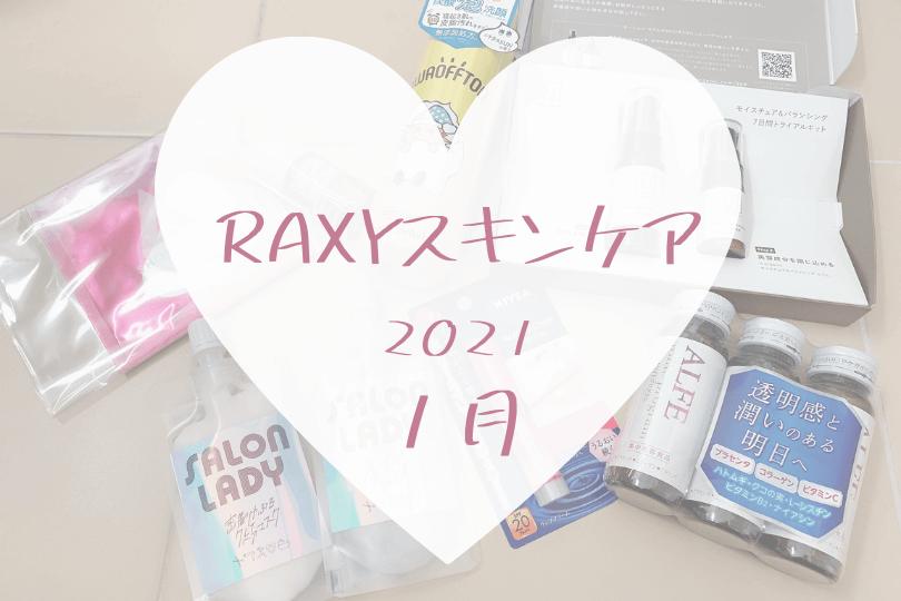 【RAXY2021年1月スキンケア】7点入り!1回3,000円のマイクロニードルパッチもIN