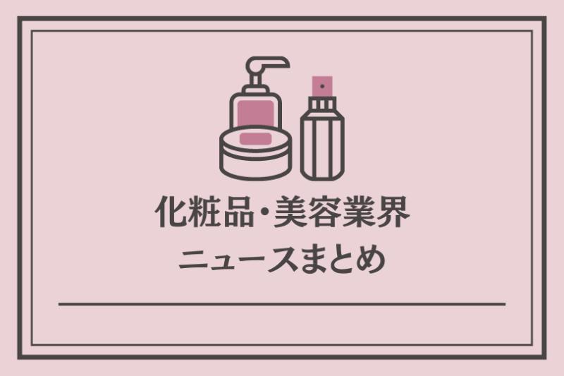 化粧品・美容業界-ニュースまとめ