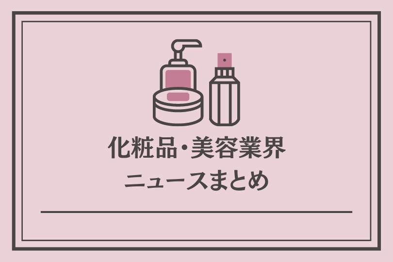 2021年2月10~11日の化粧品・美容業界ニュースまとめ