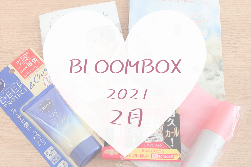 【BLOOMBOX2021年2月中身】ロクシタンや人気ブランドのトリートメント入り