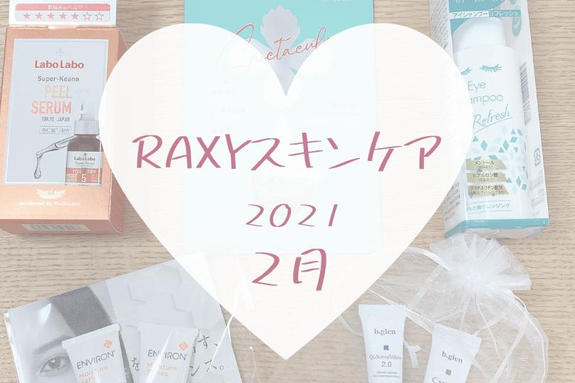 【RAXY2021年2月スキンケア】1万円分のハイパワースキンケアコスメ