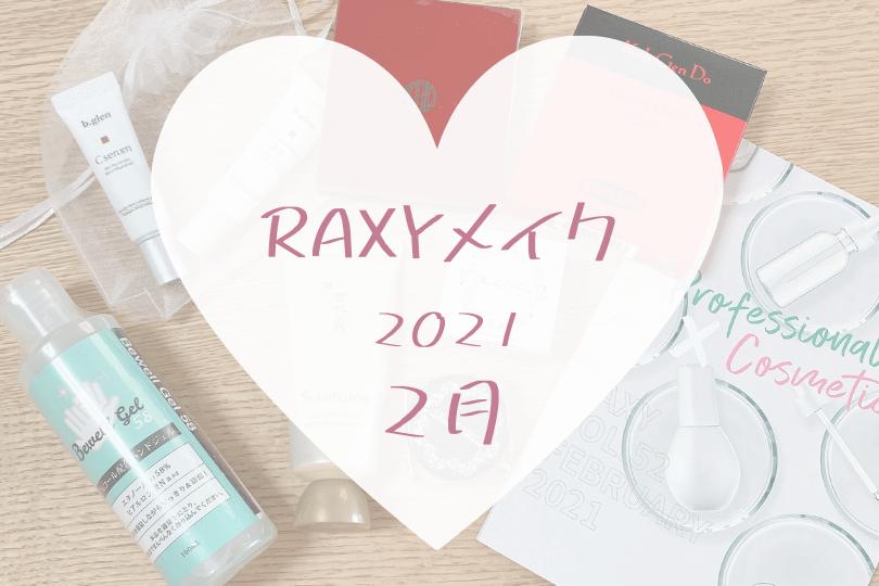 【RAXY2021年2月メイク】1万円分以上の豪華BOX