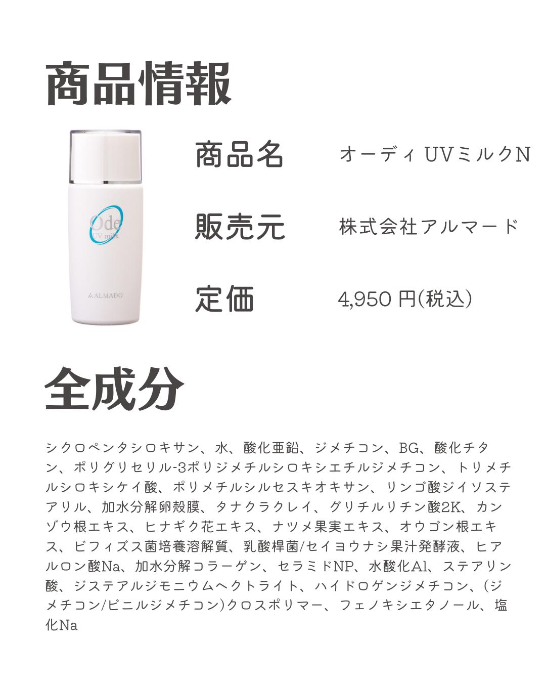 オーディ UVミルクNの商品情報と全成分
