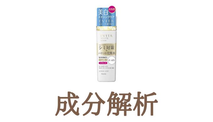 【成分解析】カネボウ化粧品 エビータ ホワイト ローションL(さっぱり)
