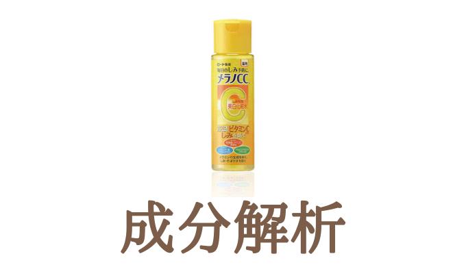 【成分解析】ロート製薬 メラノCC 薬用しみ対策 美白化粧水
