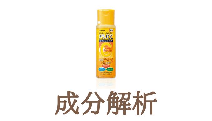 【成分解析】ロート製薬 メラノCC 薬用しみ対策 美白化粧水しっとりタイプ