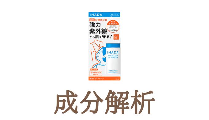 【成分解析】イハダ 薬用UVスクリーン