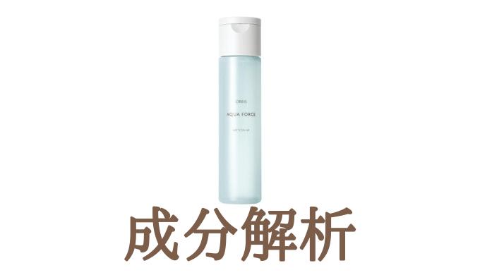 【成分解析】オルビス アクアフォースローション Mしっとりタイプ(化粧水)