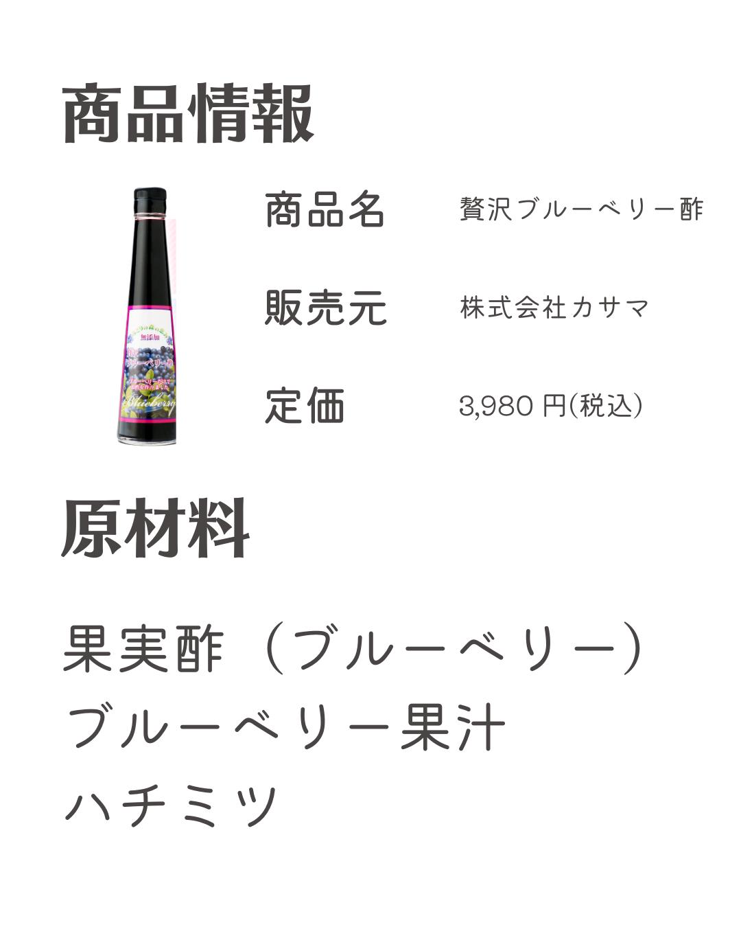 贅沢ブルーベリー酢の商品情報と原材料