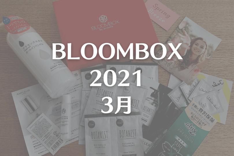 【BLOOMBOX2021年3月中身】POLA新作美容液や高コスパオールインワンゲル