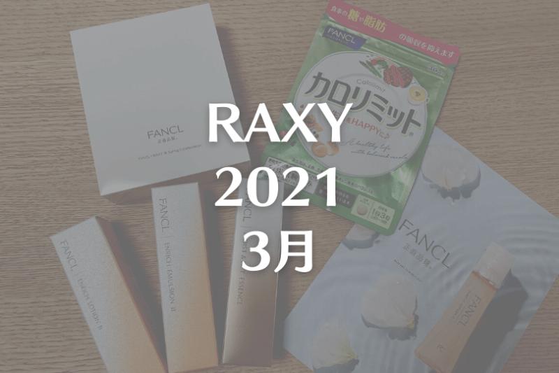 RA0XY2021年3月
