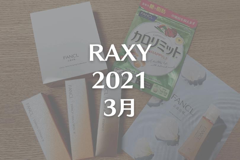 【RAXY2021年3月】ファンケルコラボのラインで試せるスキンケア