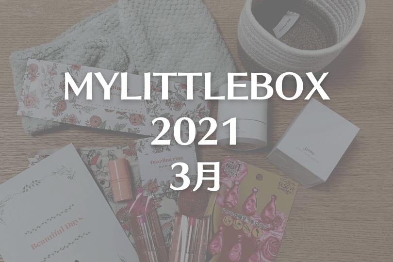 【マイリトルボックス2021年3月】現品多めの可愛い春色コスメ