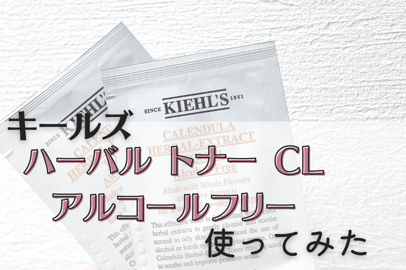 【口コミ評判】キールズ ハーバル トナー CL アルコールフリー