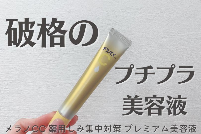 【口コミ評判】メラノCC 薬用しみ集中対策 プレミアム美容液で集中ケア