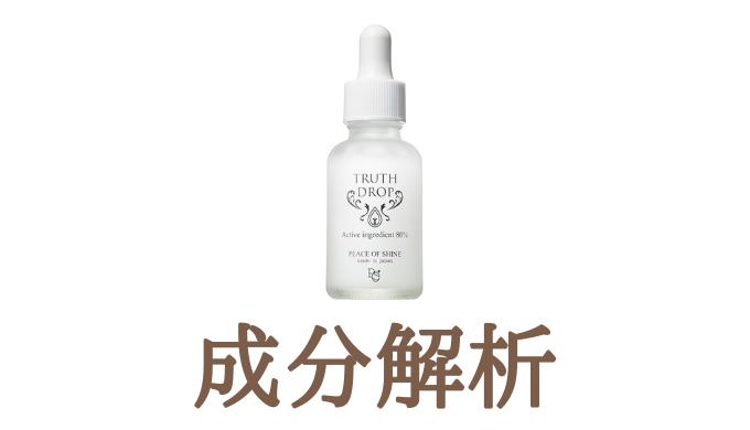 【成分解析】ピースオブシャイン トゥルースドロップ(美容液)