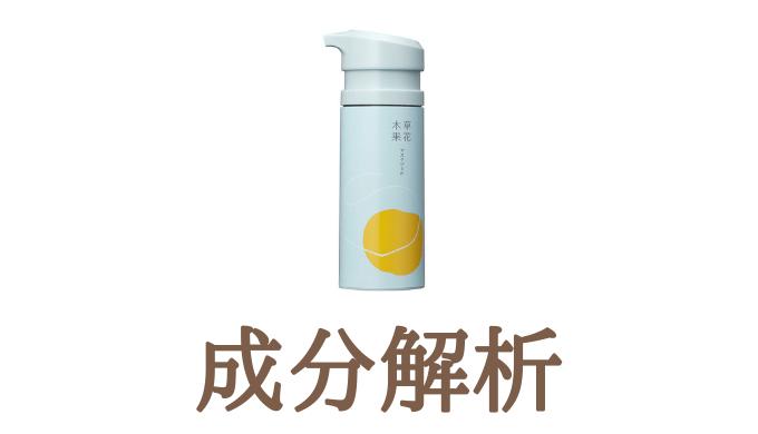 【成分解析】草花木果マスクジェル