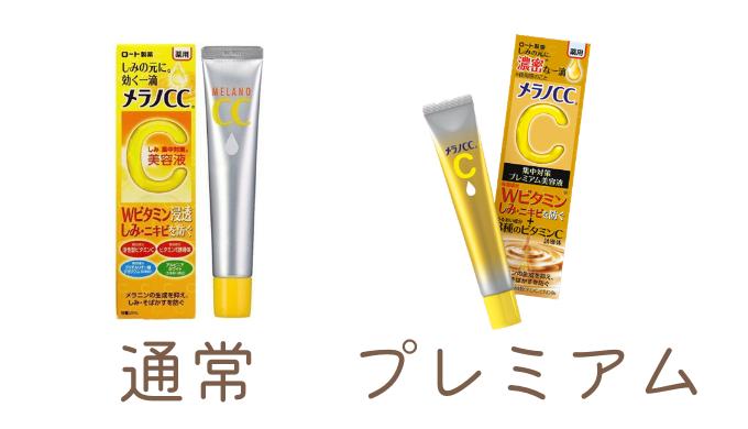 メラノCC美容液、通常タイプとプレミアムの違い