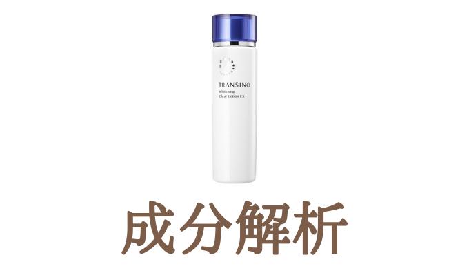 【成分解析】トランシーノ薬用ホワイトニングクリアローションEX