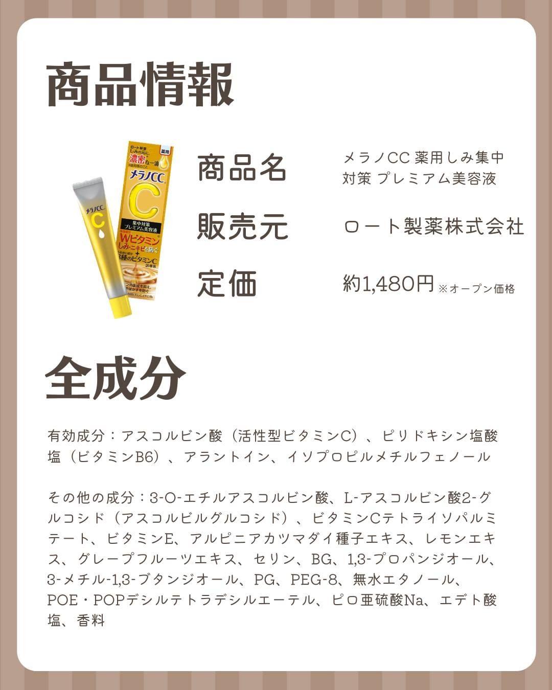 メラノCC 薬用しみ集中対策 プレミアム美容液の商品情報と成分