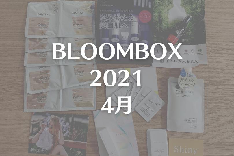 【BLOOMBOX2021年4月中身】POLA新作が3つ試せる超豪華BOX