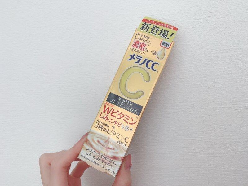 メラノCC 薬用しみ集中対策 プレミアム美容液の箱