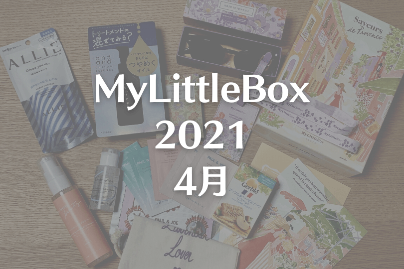 【マイリトルボックス2021年4月】ラベンダーカラーが可愛い春BOX