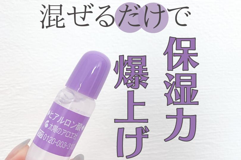 【口コミ評判】太陽のアロエ社 ヒアルロン酸原液