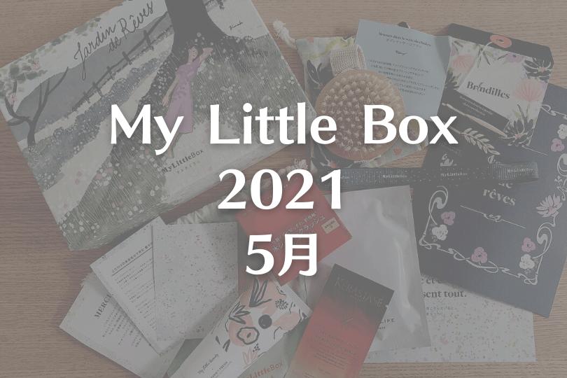 【マイリトルボックス2021年5月】大ハズレ引いた・・・!