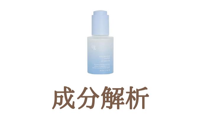 【成分解析】mgb skin シカバリアアンプル