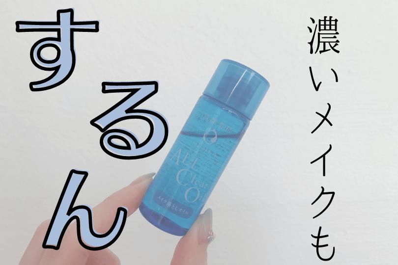 【口コミ評判】洗顔専科オールクリアオイル|メイク落ち◎で摩擦を抑える