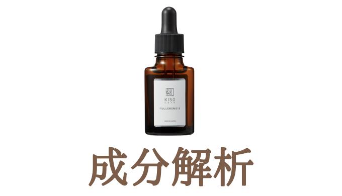 【成分解析】KISO 水溶性 フラーレン 10%配合 高濃度 美容原液