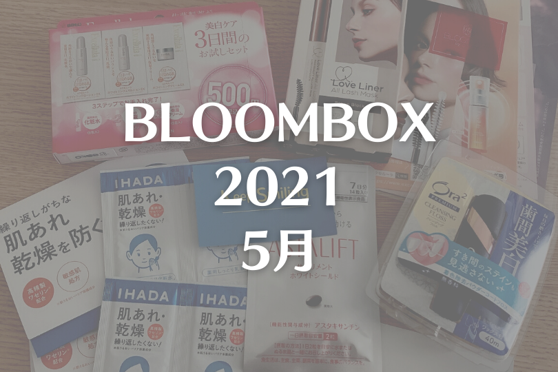 【BLOOMBOX2021年5月中身】サンプルだらけで微妙な内容