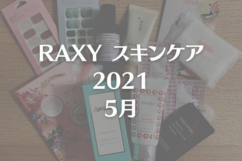 【RAXY2021年5月スキンケア】人気ブランド多めだけど、刺激に注意!