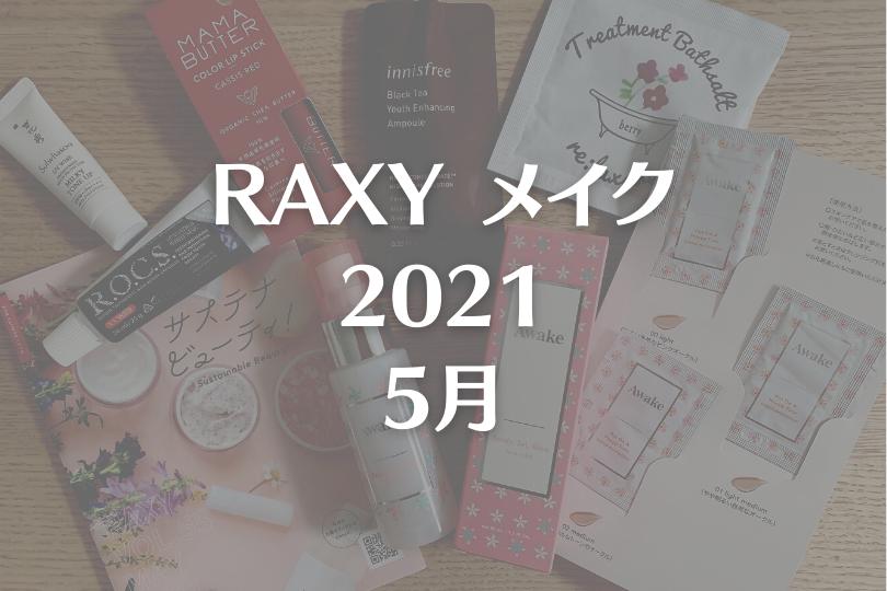 【RAXY2021年5月メイク】人気ブランドコスメが盛り沢山