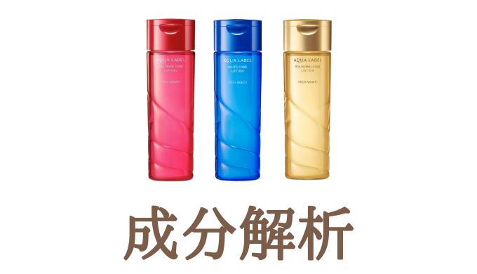 【成分解析】アクアレーベルの化粧水6種を比較