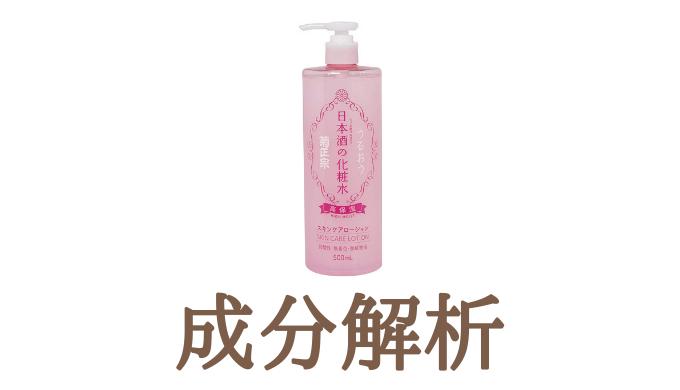 【成分解析】菊正宗 日本酒の化粧水 高保湿